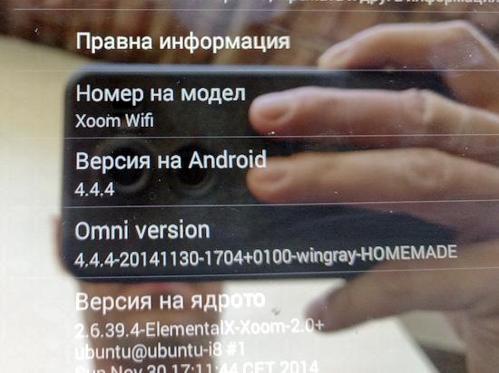 OmniROM Xoom Android KitKat 4.4.4